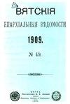 Вятские епархиальные ведомости. 1909. №49 (офиц.).pdf