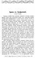 Гункель Г. Храм в Элефантине. (Странник, 1912, №2).pdf