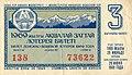 Денежно-вещевая лотерея Казахской ССР.jpg