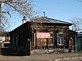 Дом жилой, ул. Коммунистическая, 4 б.jpg