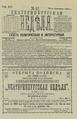 Екатеринбургская неделя. 1892. №42.pdf