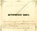 Метрическая книга православной церкви в Ницце 1873 года.png