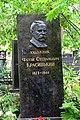 Могила художника, живописця і графіка Ф. С. Красицького DSC 0162.jpg