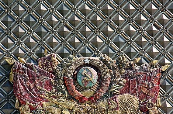 Мозаичный герб СССР.jpg