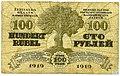 Обязательство Государственнаго Казначейства Латвии 100 рублей 1919 реверс.jpg