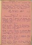 Перші накази по Запорізькому аеропорту.jpg
