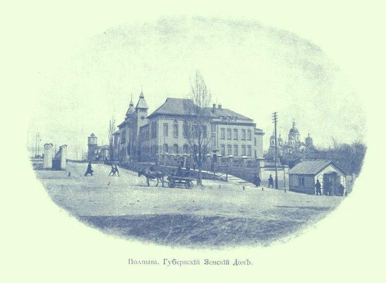 Полтава. Будинок губернського земства 1