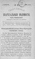 Полтавские епархиальные ведомости 1902 № 22 Отдел официальный. (1 августа 1902 г.).pdf