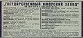 Реклама Ижорского завода, 1930.jpg