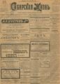 Сибирская жизнь. 1901. №151.pdf