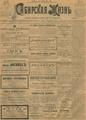 Сибирская жизнь. 1901. №152.pdf