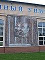 СмолГУ. Элемент фасада корпуса с мозаикой Ленина В. и Маркса К.jpg