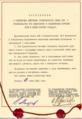 Соглашение о совместных действиях в войне против Германии.png