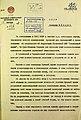 Спецсообщения ОО НКВД и разведсводки ф32 оп11309 д115 132-.jpg