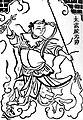 Тай-Суй Китайский бог времени.jpg