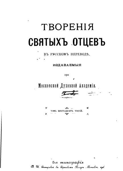 File:Творения Кирилла Александрийского. Часть 11. (1897—1898).djvu