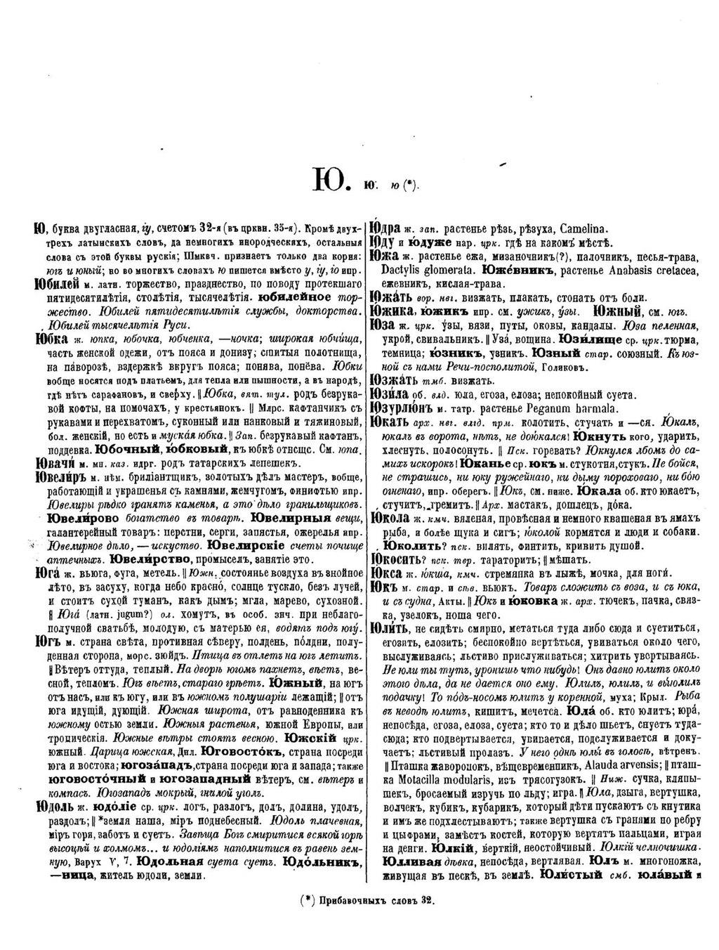 толковый словарь даля скачать бесплатно pdf