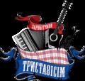 Триста8ісім(Лого).png