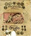 Фантик карамели «Отелло» 1.jpg