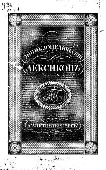 File:Энциклопедический лексикон Плюшара Т. 1.djvu