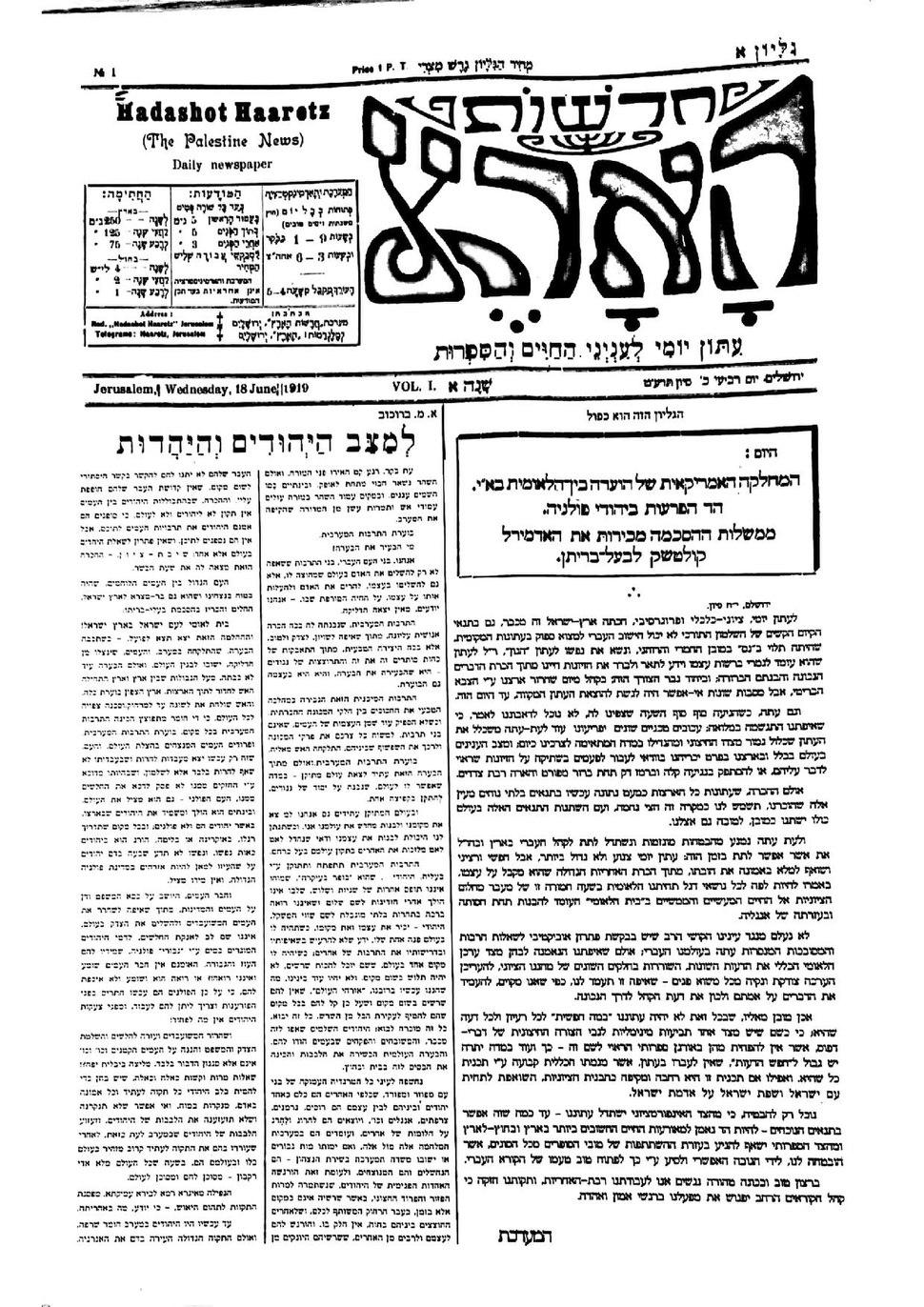 הארץ הגיליון הראשון.pdf