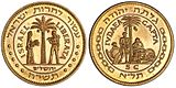 המדליה הרשמית הראשונה של מדינת ישראל - חירות ישראל