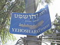 שלט רחוב יהושפט מלך יהודה (4411090202).jpg