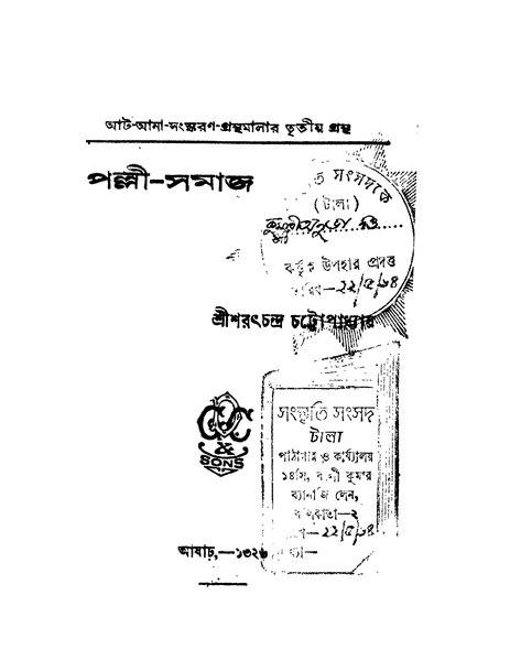 File:পল্লী-সমাজ.djvu