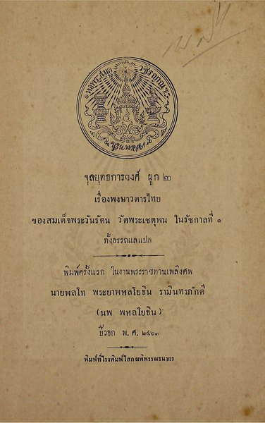 File:จุลยุทธการวงศ์ ผูก ๒ (๒๔๖๓).pdf