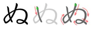 Nu (kana) - Stroke order in writing ぬ