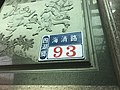 三條崙海清宮門牌.jpg