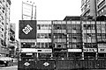 信義路三段上的中古店舖/Old Shops on Xinyi Rd., Sec.3 - panoramio.jpg