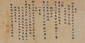 Liu Yong (Qing dynasty) - Running script to Annamese king Quang Trung.
