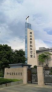 廣州基督教天河堂