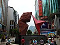 柳州商业步行街标志 - panoramio.jpg
