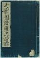 武藝圖譜通志(언해본).pdf