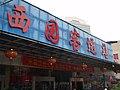 福州火车站旁边的西园客运站 - panoramio.jpg