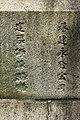 粵軍第一師諸先烈紀念碑基座承建商碑文.jpg