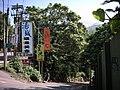 行義路到陽明山健行 - panoramio - Tianmu peter (71).jpg