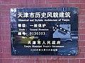 陕西路82-106号铭牌.jpg
