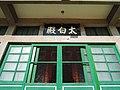 龍門太白殿 (8)匾額.jpg