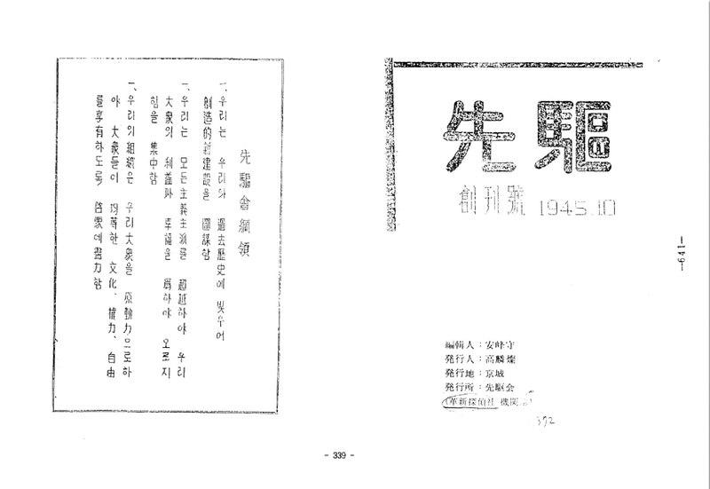 File:잡지 선구 여론조사 -1945-12.pdf