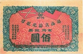 Việt Nam Quang Phục Hội - A revolutionary bond issued by the Việt Nam Quang Phục Hội in 1912.