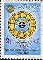 10th Asia Pacific Scout Conference Tehran 1976 stamp.jpg