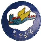 16th Fighter Sq (WW II) emblem.png