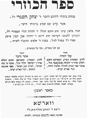 Kuzari - Cover of the 1880 Hebrew language Warsaw edition of the Kuzari. Although the rabbi in the Kuzari is not named, the cover makes reference to Yitzhak ha-Sangari.