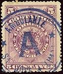 1892 5c Costa Rica Ambulante Yv33 Mi31.jpg