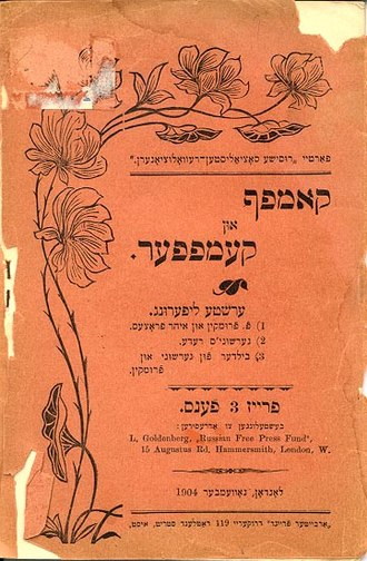 Socialist Revolutionary Party - Kampf un kempfer, a Yiddish pamphlet published by the SRs exile branch in London, 1904