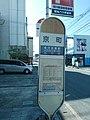 190915yanagawa kyomach busstop.jpg