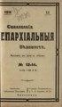 1916. Смоленские епархиальные ведомости. № 13 и 14.pdf
